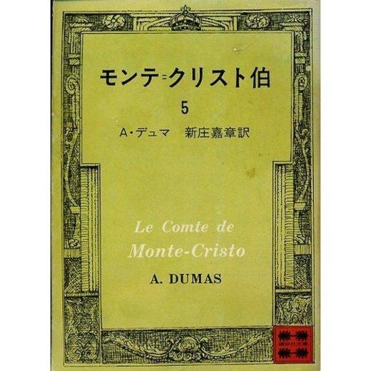 モンテ=クリスト伯 5 (講談社文庫 て 3-5)