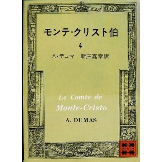 モンテ=クリスト伯 4 (講談社文庫 て 3-4)