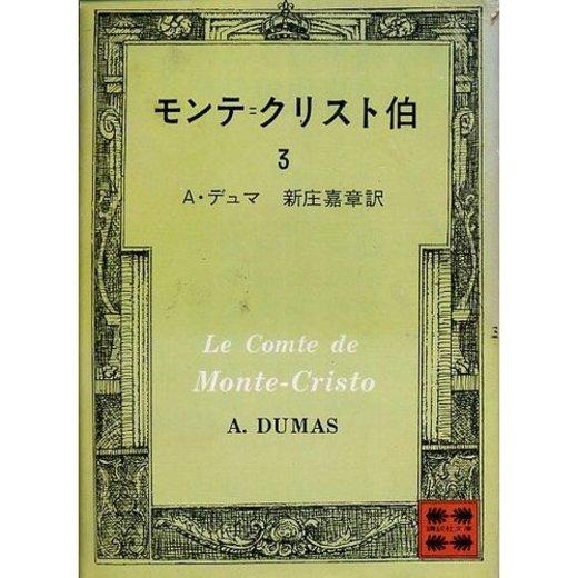 モンテ=クリスト伯 3 (講談社文庫 て 3-3)