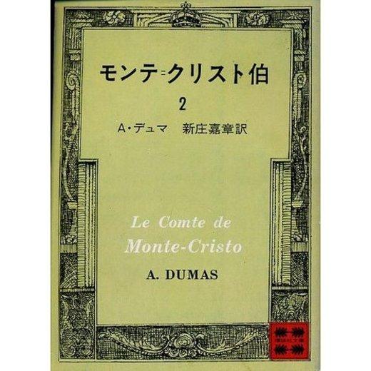 モンテ=クリスト伯 2 (講談社文庫 て 3-2)