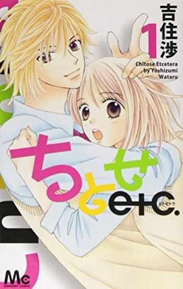 ちとせetc. 1 (マーガレットコミックス)