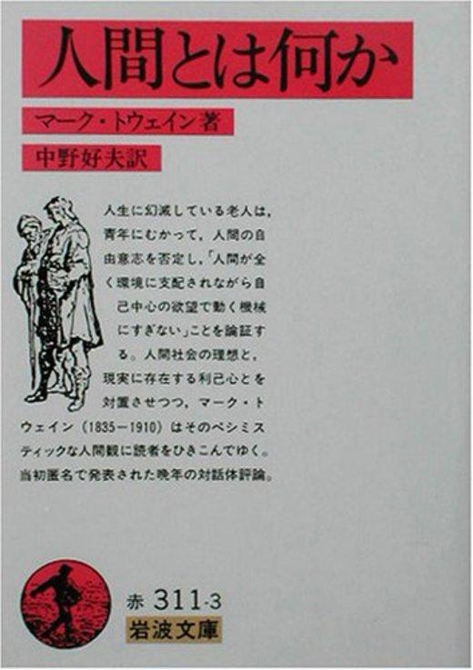 人間とは何か (岩波文庫)