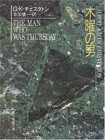 木曜の男 (創元推理文庫 101-6)
