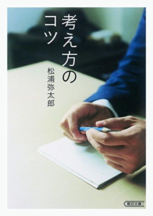 考え方のコツ (朝日文庫)
