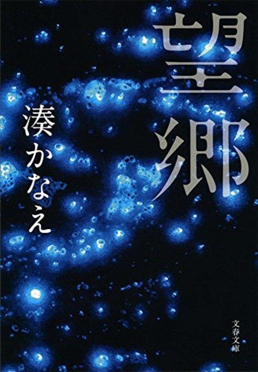 望郷 (文春文庫)