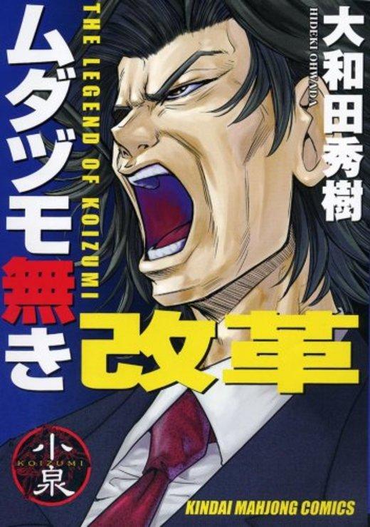 ムダヅモ無き改革 (近代麻雀コミックス)