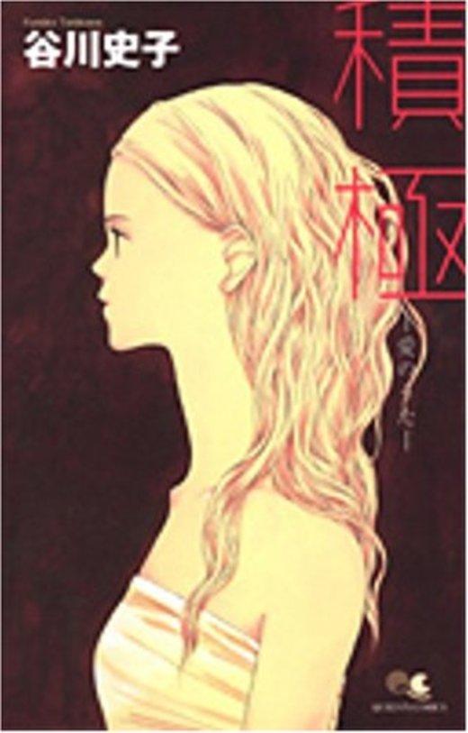 積極―愛のうた (クイーンズコミックス)
