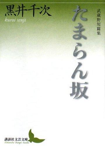 たまらん坂 武蔵野短篇集 (講談社文芸文庫)