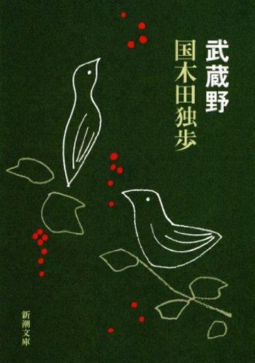 武蔵野 (新潮文庫)