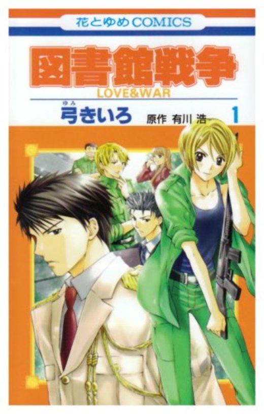 図書館戦争 第1巻―LOVE & WAR (花とゆめCOMICS)