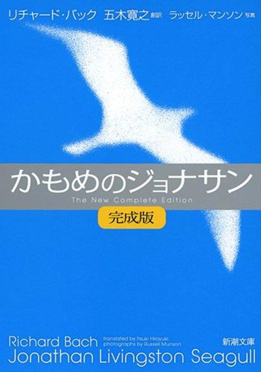 かもめのジョナサン: 【完成版】 (新潮文庫)