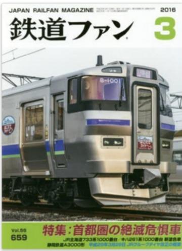 鉄道ファン 2016年 03 月号