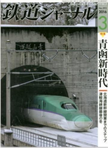 鉄道ジャーナル 2016年 03 月号