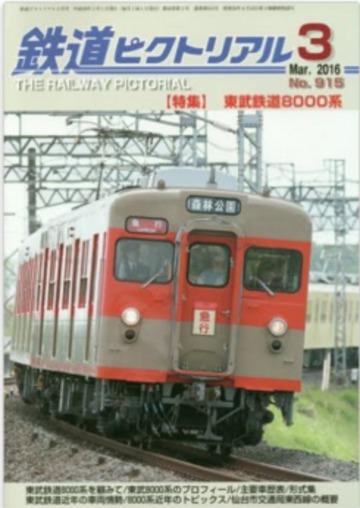 鉄道ピクトリアル 2016年 03 月号