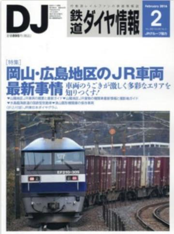 鉄道ダイヤ情報 2016年 02 月号