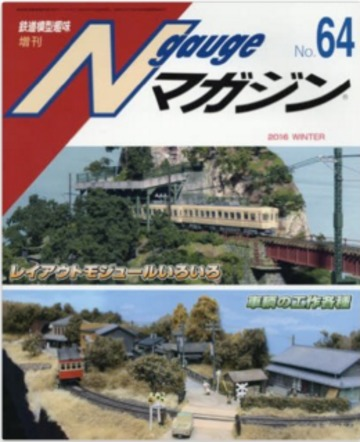 Nゲージマガジン(64) 2015年 12 月号