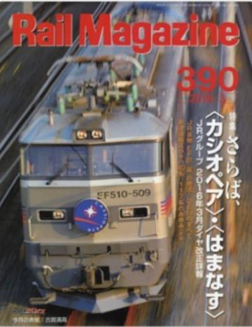 Rail Magazine (レイル・マガジン) 2016年3月号 Vol.390