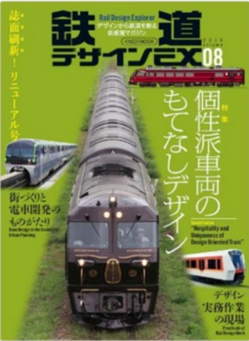 鉄道デザインEx08 (Rail Design Explorer)