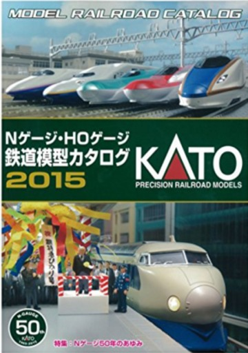 25-000 KATO Nゲージ・HOゲージ鉄道模型カタログ2015