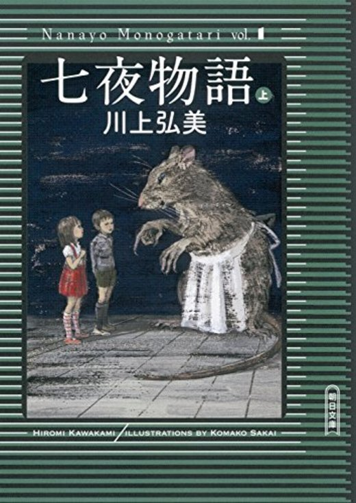 七夜物語(上) (朝日文庫)