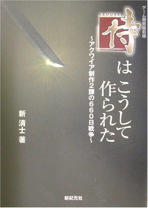 ゲーム開発最前線『侍』はこうして作られた―アクワイア制作2課の660日戦争