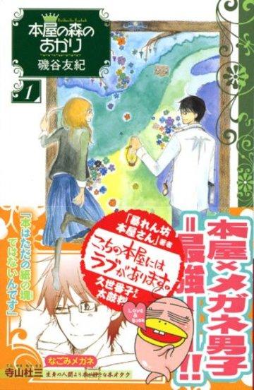 本屋の森のあかり(1) (KC KISS)