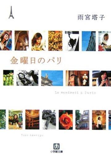 金曜日のパリ (小学館文庫)