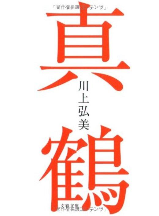 真鶴 (文春文庫)