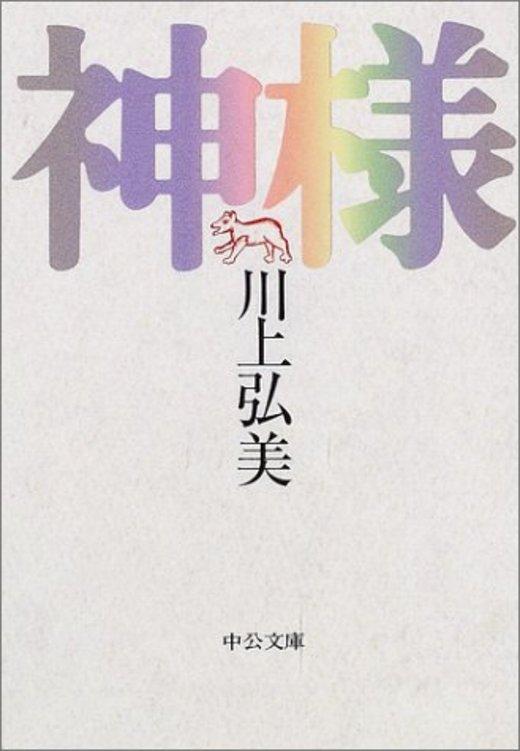 神様 (中公文庫)