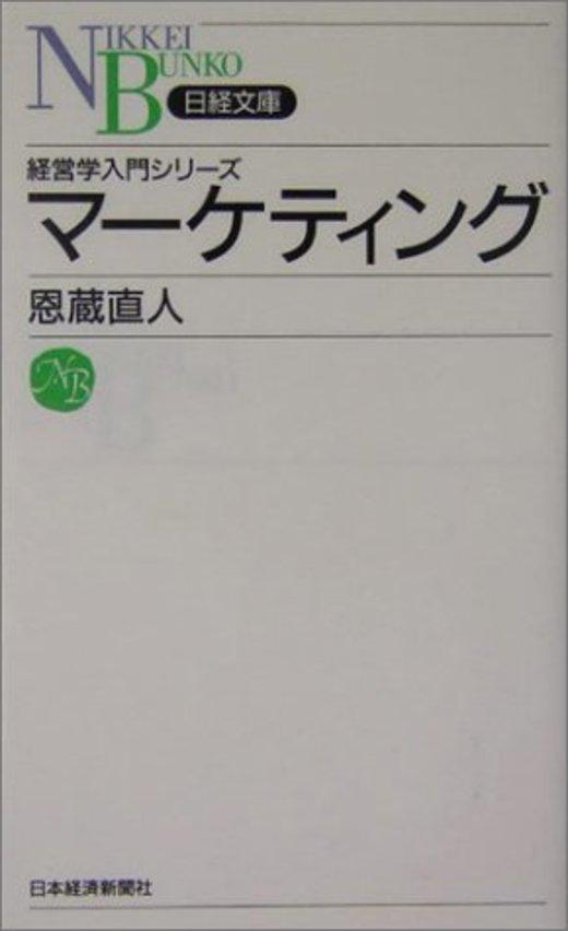 マーケティング (日経文庫)