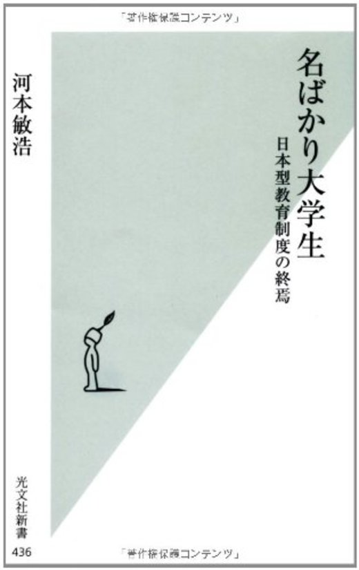 名ばかり大学生 日本型教育制度の終焉 (光文社新書)