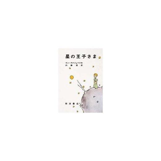 星の王子さま (岩波の愛蔵版 1)