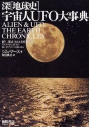 宇宙人UFO大事典―深〈地球史〉