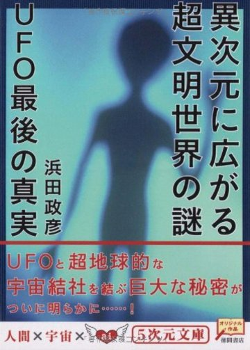 異次元に広がる超文明世界の謎―UFO最後の真実 (5次元文庫)