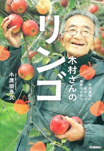 木村さんのリンゴ (ムー・スーパー・ミステリー・ブックス)