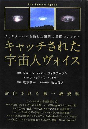 クリスタルベルを通した驚異の星間コンタクト キャッチされた宇宙人ヴォイス 封印された第一級資料(超☆きらきら)