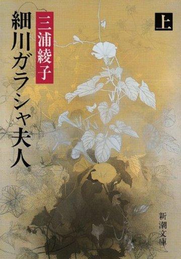 細川ガラシャ夫人〈上巻〉 (新潮文庫)