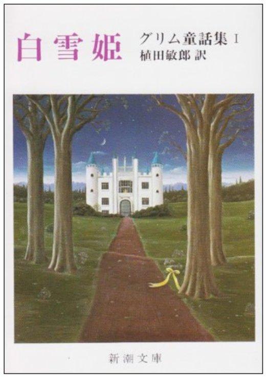 白雪姫 (新潮文庫―グリム童話集 (ク-1-1))