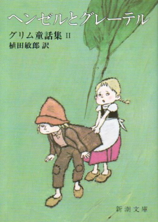 ヘンゼルとグレーテル―グリム童話集 2 (新潮文庫)