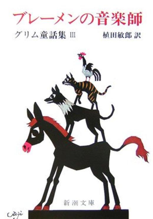 ブレーメンの音楽師―グリム童話集 III (3) (新潮文庫)