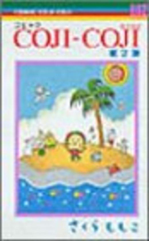 コミックCOJI-COJI (2) (バーズコミックス)