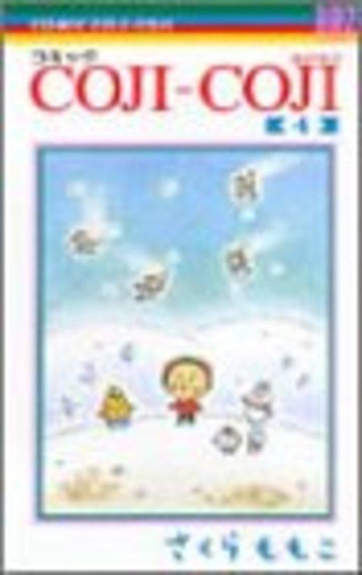 コミック COJI-COJI(4) バーズコミックス