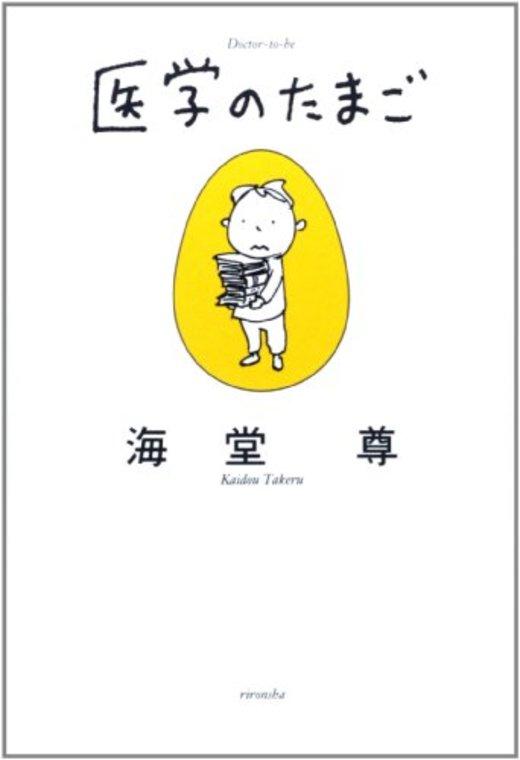 医学のたまご (ミステリーYA!)