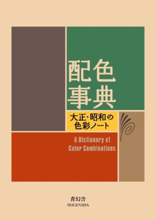 配色事典―大正・昭和の色彩ノート