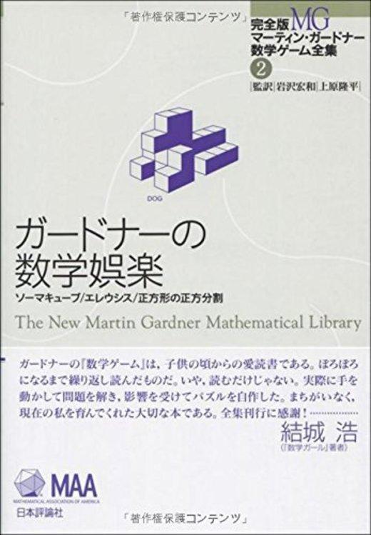 ガードナーの数学娯楽 (完全版 マーティン・ガードナー数学ゲーム全集2)