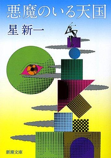 悪魔のいる天国 (新潮文庫)