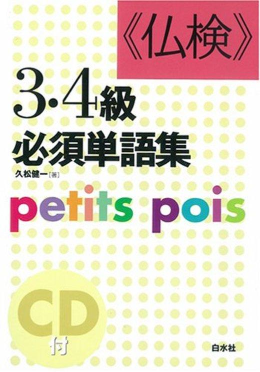 仏検3・4級必須単語集―petits pois (<CD+テキスト>)