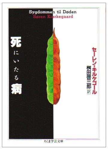 死にいたる病 (ちくま学芸文庫)