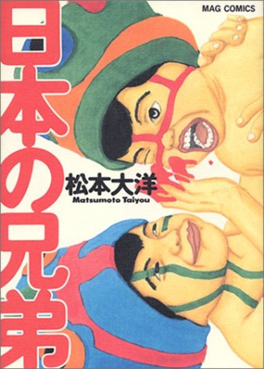 日本の兄弟 (Mag comics)