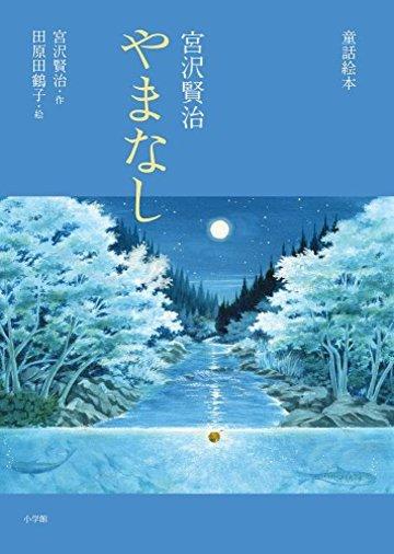 童話絵本 宮沢賢治 やまなし (創作児童読物)